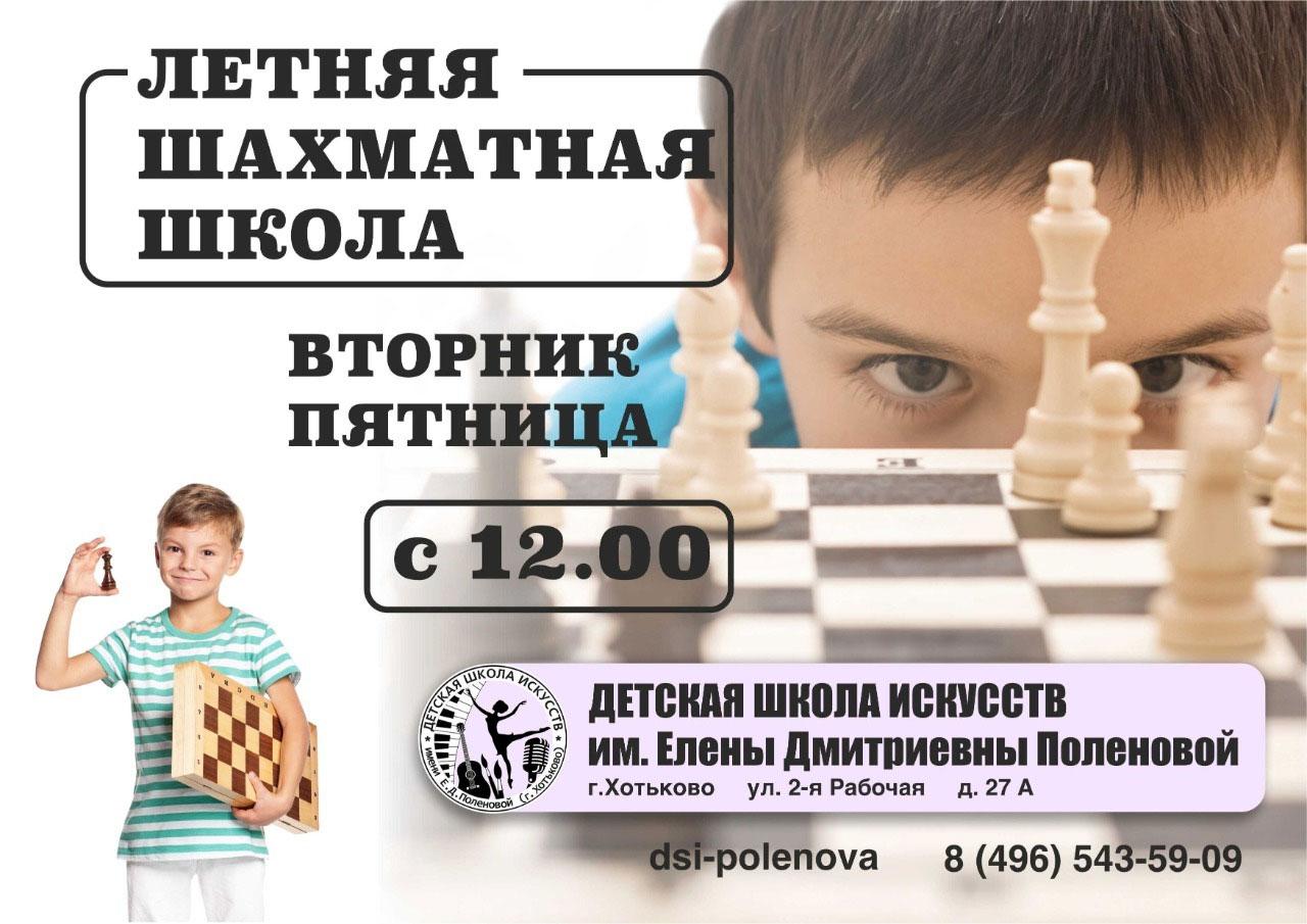 Шахматы2021